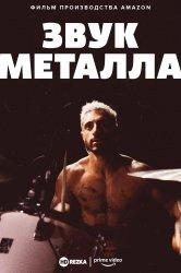 Смотреть Звук металла онлайн в HD качестве 720p