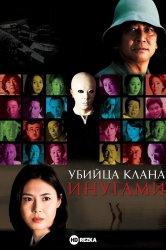 Смотреть Убийца клана Инугами онлайн в HD качестве 720p