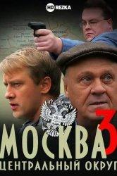 Смотреть Москва. Центральный округ 3 онлайн в HD качестве