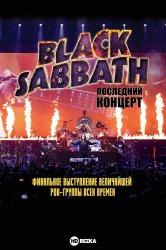 Смотреть Black Sabbath: Последний концерт онлайн в HD качестве