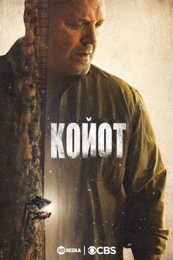 Смотреть Койот онлайн в HD качестве 720p