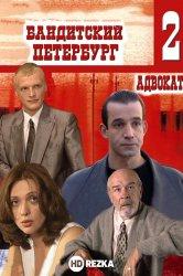 Смотреть Бандитский Петербург 2: Адвокат онлайн в HD качестве 720p