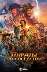 Смотреть Пираты по соседству онлайн в HD качестве 720p
