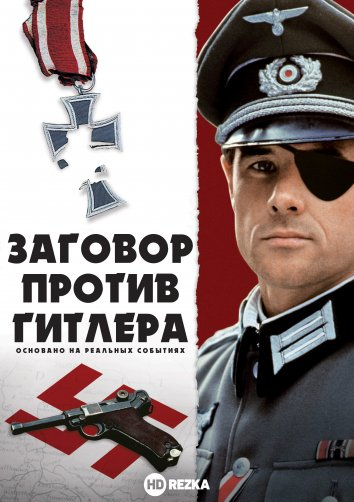 Смотреть Заговор против Гитлера онлайн в HD качестве 720p