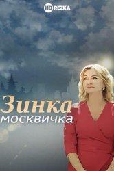 Смотреть Зинка-москвичка онлайн в HD качестве