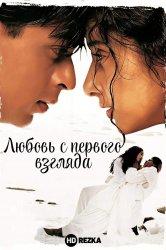 Смотреть Любовь с первого взгляда онлайн в HD качестве 720p