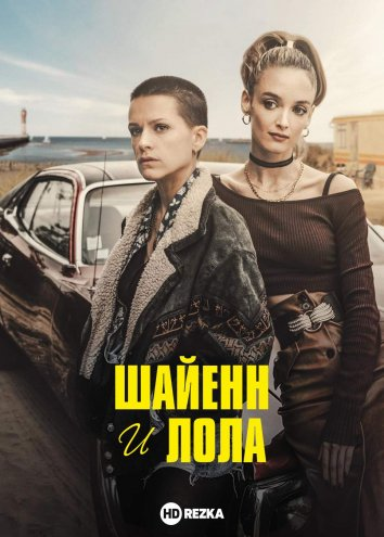 Смотреть Шайенн и Лола онлайн в HD качестве 720p