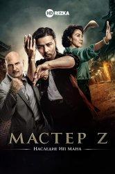 Смотреть Мастер Z: Наследие Ип Мана онлайн в HD качестве