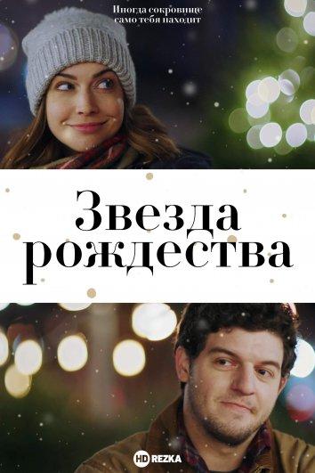Смотреть Звезда рождества онлайн в HD качестве 720p