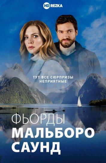 Смотреть Фьорды Мальборо Саунд онлайн в HD качестве 720p