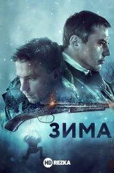Смотреть Зима онлайн в HD качестве