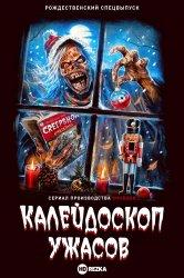 Смотреть Калейдоскоп ужасов онлайн в HD качестве 720p