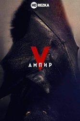 Смотреть Ампир V онлайн в HD качестве
