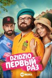 Смотреть DZIDZIO: Первый раз онлайн в HD качестве 720p