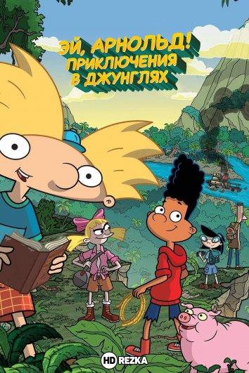 Смотреть Эй, Арнольд! Приключения в джунглях онлайн в HD качестве 720p