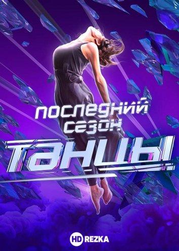 Смотреть Танцы онлайн в HD качестве 720p