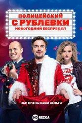 Смотреть Полицейский с Рублёвки. Новогодний беспредел онлайн в HD качестве