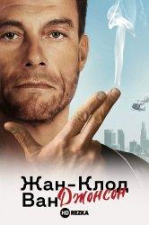 Смотреть Жан-Клод Ван Джонсон онлайн в HD качестве 720p