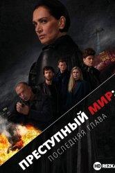 Смотреть Преступный мир: Последняя глава онлайн в HD качестве 720p