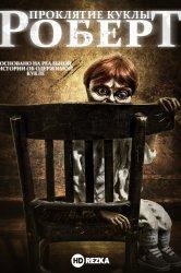 Смотреть Проклятие куклы Роберт онлайн в HD качестве