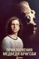 Смотреть Приключения медведя Бригсби / Медвежонок Бригсби онлайн в HD качестве
