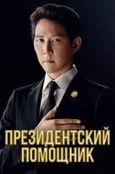 Смотреть Президентский помощник / Советник: Люди заставляют мир вертеться онлайн в HD качестве