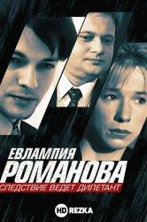 Смотреть Евлампия Романова. Следствие ведет дилетант онлайн в HD качестве