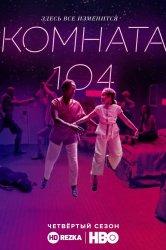 Смотреть Комната 104 онлайн в HD качестве