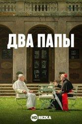 Смотреть Два Папы онлайн в HD качестве 720p