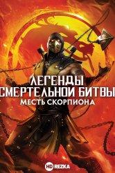 Смотреть Легенды «Смертельной битвы»: Месть Скорпиона онлайн в HD качестве 720p