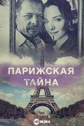 Смотреть Парижская тайна онлайн в HD качестве