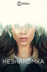 Смотреть Незнакомка / Незнакомец онлайн в HD качестве 720p