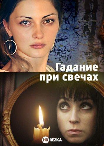 Смотреть Гадание при свечах онлайн в HD качестве 720p