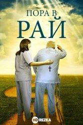 Смотреть Пора в рай онлайн в HD качестве 720p