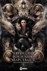 Смотреть Легенда о воюющих царствах 2: Хладнокровный пир онлайн в HD качестве 720p