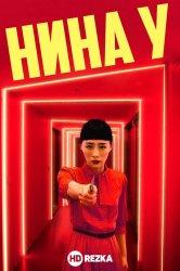 Смотреть Нина У онлайн в HD качестве 720p