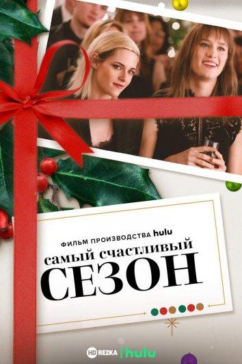 Смотреть Самый счастливый сезон онлайн в HD качестве 720p