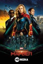 Смотреть Капитан Марвел онлайн в HD качестве