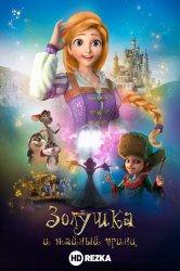 Смотреть Золушка и тайный принц онлайн в HD качестве