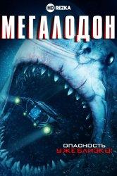 Смотреть Мегалодон онлайн в HD качестве