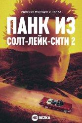 Смотреть Панк из Солт-Лейк-Сити 2 онлайн в HD качестве