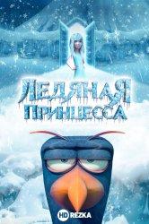 Смотреть Ледяная принцесса онлайн в HD качестве 720p