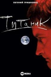 Смотреть Евгений Гришковец: Титаник онлайн в HD качестве