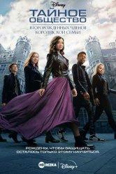 Смотреть Тайное общество второрожденных членов королевской семьи онлайн в HD качестве 720p