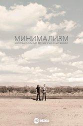 Смотреть Минимализм. Документальный фильм о важных вещах онлайн в HD качестве