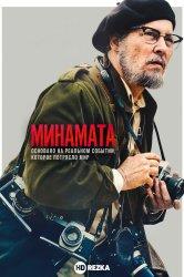 Смотреть Минамата онлайн в HD качестве 720p