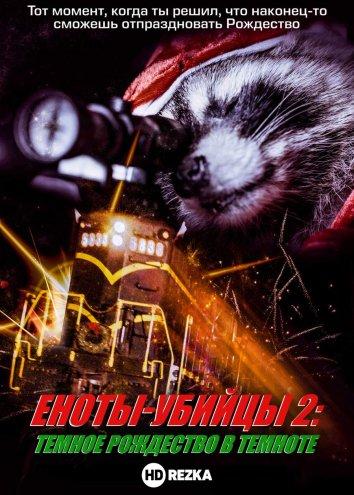 Смотреть Еноты-убийцы 2: Тёмное Рождество в темноте онлайн в HD качестве 720p
