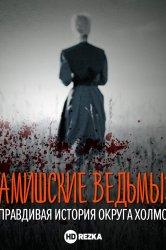 Смотреть Амишские ведьмы: Правдивая история округа Холмс онлайн в HD качестве