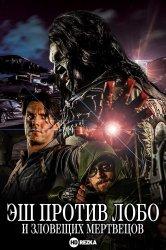 Смотреть Эш против Лобо и Зловещих Мертвецов онлайн в HD качестве
