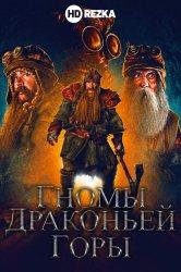 Смотреть Гномы Драконьей горы / Властелин драконов онлайн в HD качестве